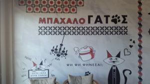 Wandmalerei im Bachalogato, Iraklio